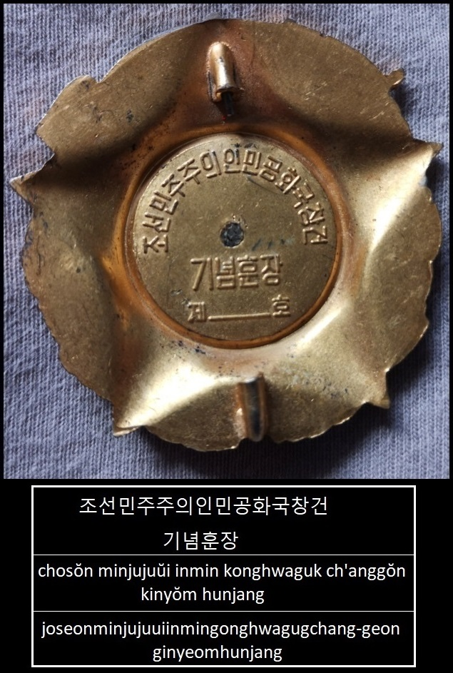 Ordres et médailles Corée du Nord D1_mzo15