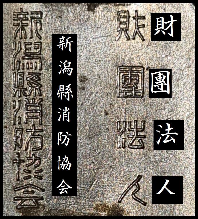 Besoin de vos connaissances pour cet insigne japonais E12