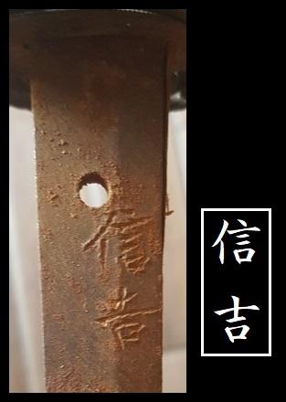 Sabre japonais  Eo10