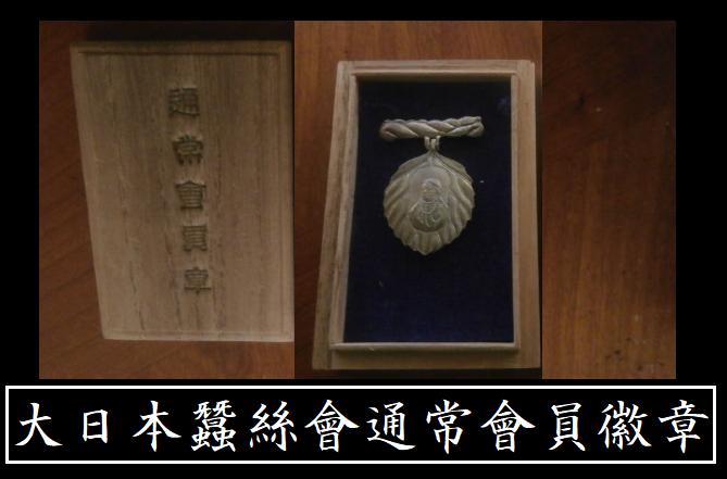 médaille japonaise Iiyeaa10