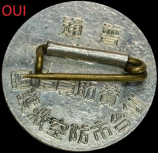 insignes japonais Img_3612