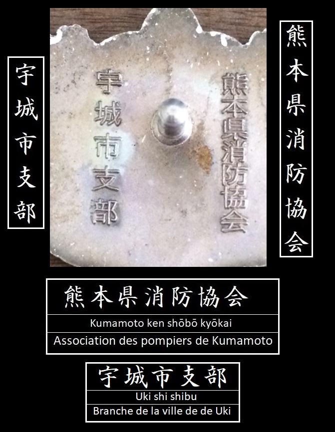 insignes japonais Img_3616