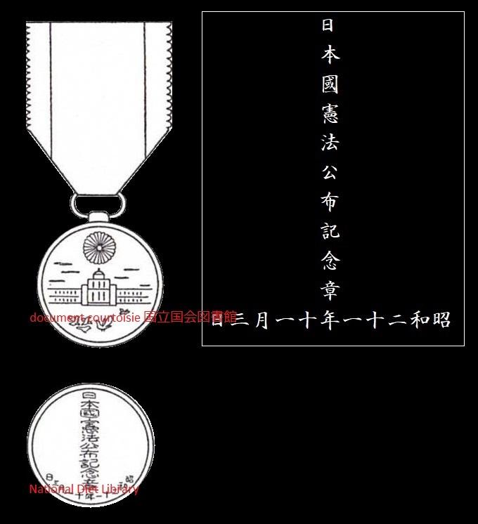 Japon : Médaille commémorative de la promulgation de la Constitution du Japon Iyoaza10