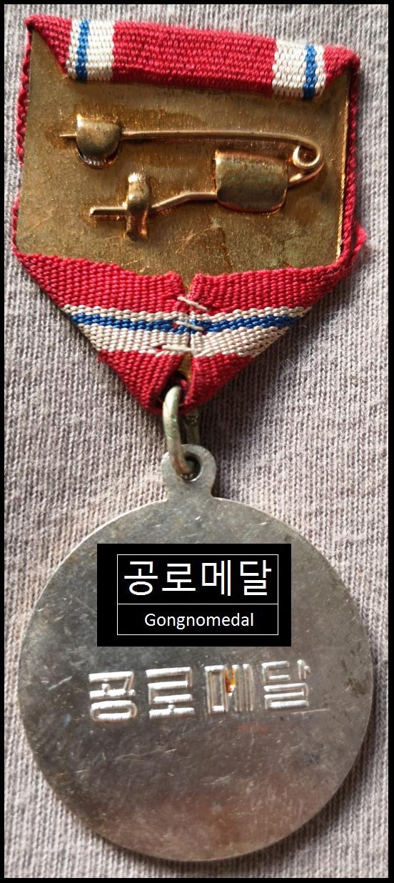 Ordres et médailles Corée du Nord Mzodai34