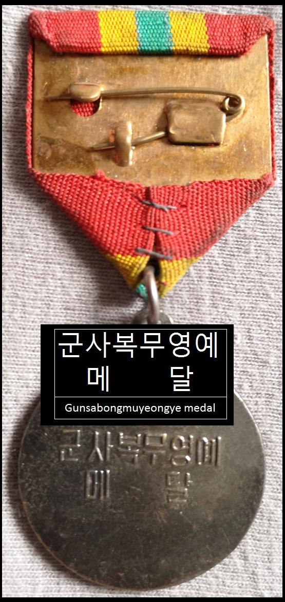 Ordres et médailles Corée du Nord Mzodai35