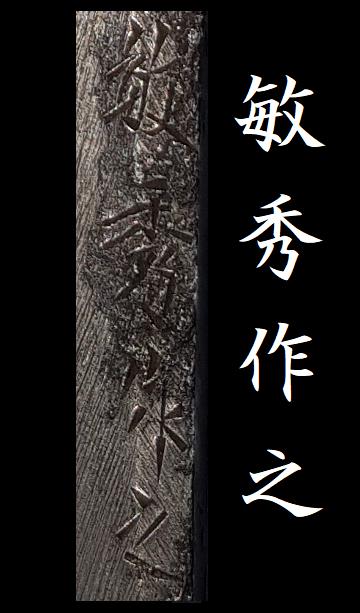 Identification marquage shin gunto Toshih10