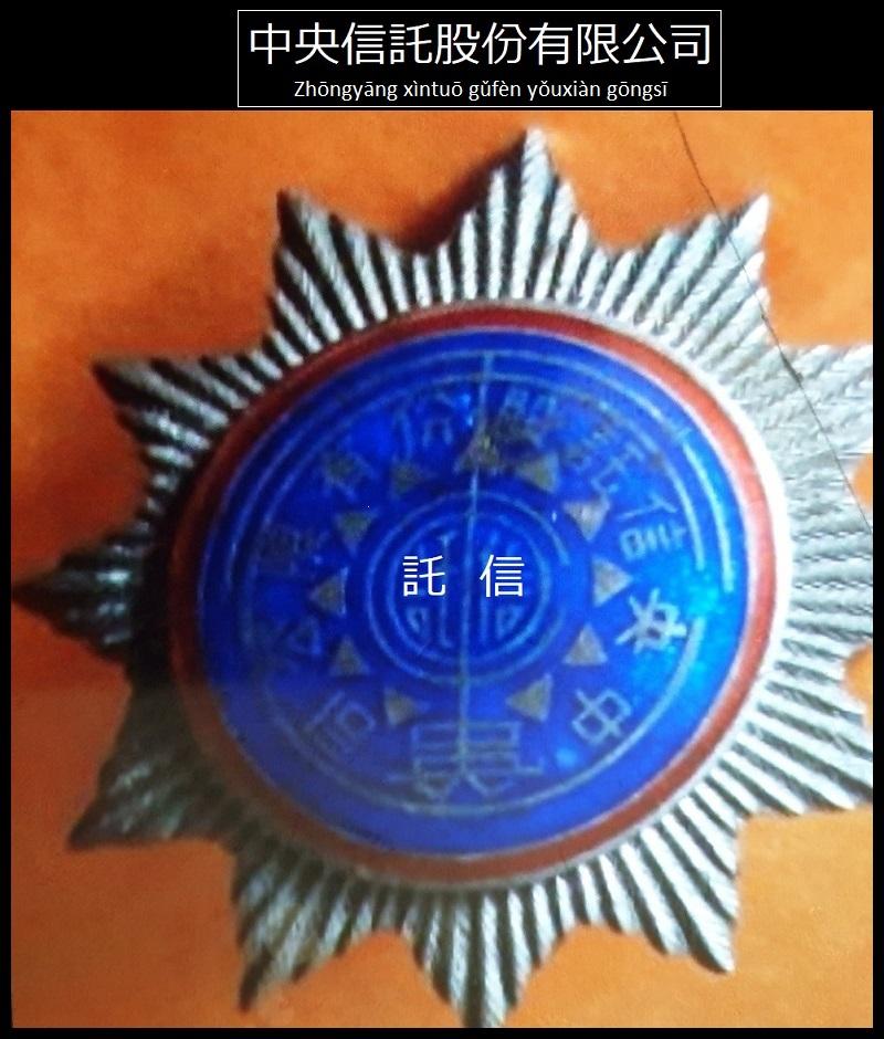 medaille chinoise nationaliste? Yiyeoa10