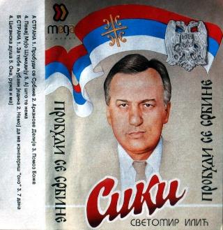 Svetomir Ilic Siki - Diskografija R-354110