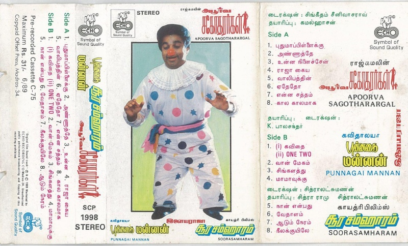 "Vinyl (""LP"" record) covers speak about IR (Pictures & Details) - Thamizh - Page 23 46731610"
