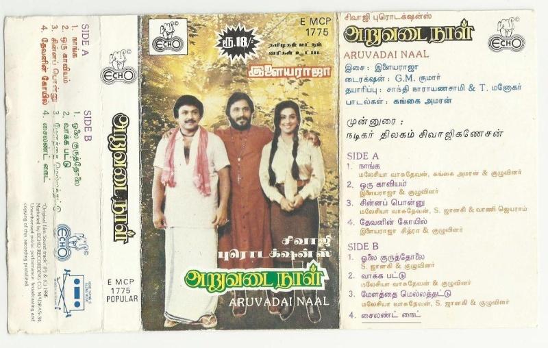 IR Musical Playlists - Raja Peace Collection Aruvad10