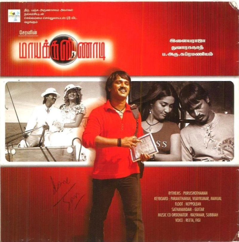 """Vinyl (""""LP"""" record) covers speak about IR (Pictures & Details) - Thamizh - Page 22 Mayaka10"""
