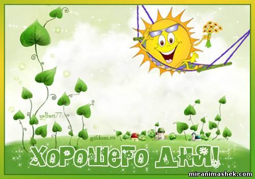 Доброе утро,день,вечер:)))))))) - Страница 6 35711410