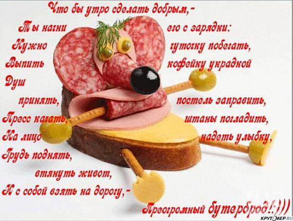 Доброе утро,день,вечер:)))))))) - Страница 6 57328610