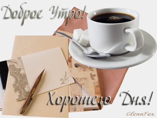 Доброе утро,день,вечер:)))))))) - Страница 6 84161610
