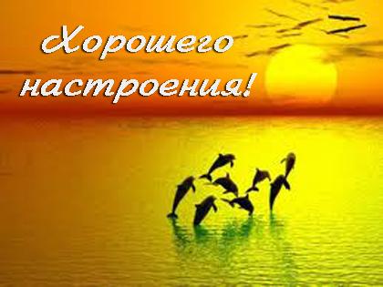 Доброе утро,день,вечер:)))))))) - Страница 6 99346810