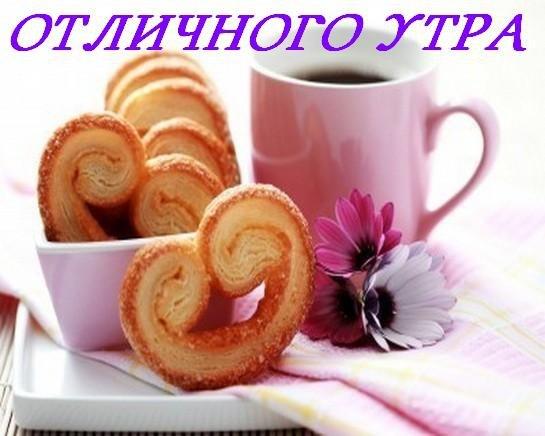 Доброе утро,день,вечер:)))))))) - Страница 6 Orig_610