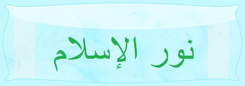 نور الإسلام