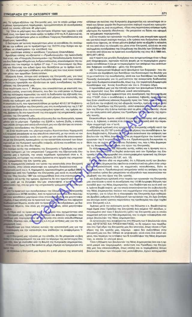 ΑΝΟΙΓΟΥΜΕ ΤΟ ΦΑΚΕΛΟ ΤΗΣ ΚΥΠΡΟΥ : ΑΠΟΚΑΛΥΠΤΟΥΜΕ ΠΡΟΔΟΣΙΑ & ΕΝΟΧΟΥΣ !!!  8-f59710