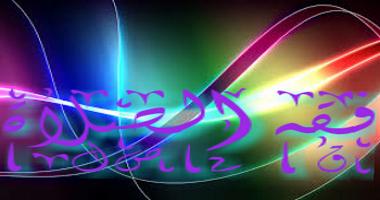 __قسم  فقه الصلاة