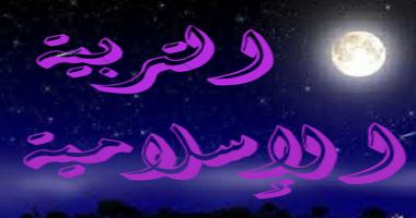 __قسم التربية الاسلامية