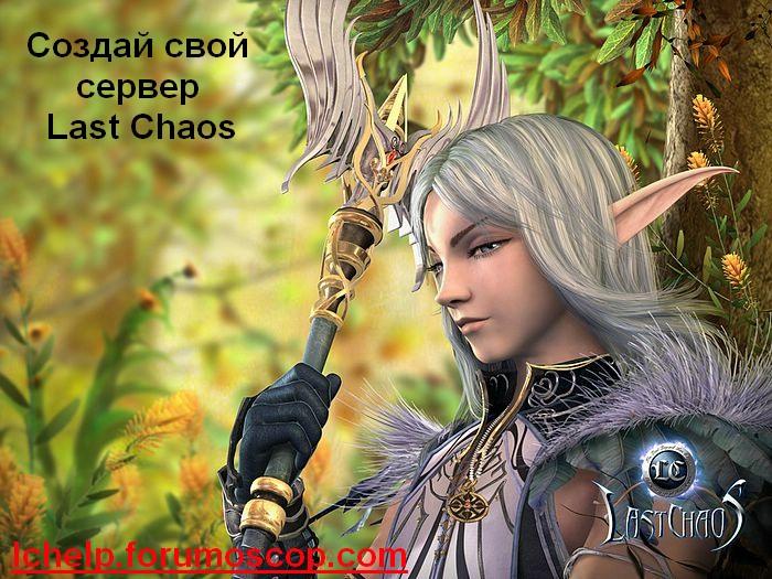 Создания сервера Last Chaos