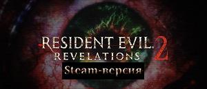 Возврат кооператива в PC-версию RE: Revelations 2 0_110