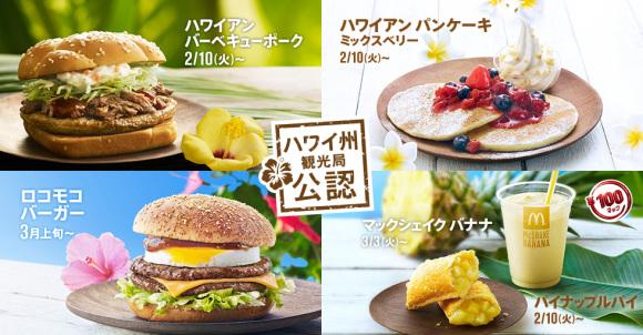 La cuisine japonaise - Page 2 Mcdona10