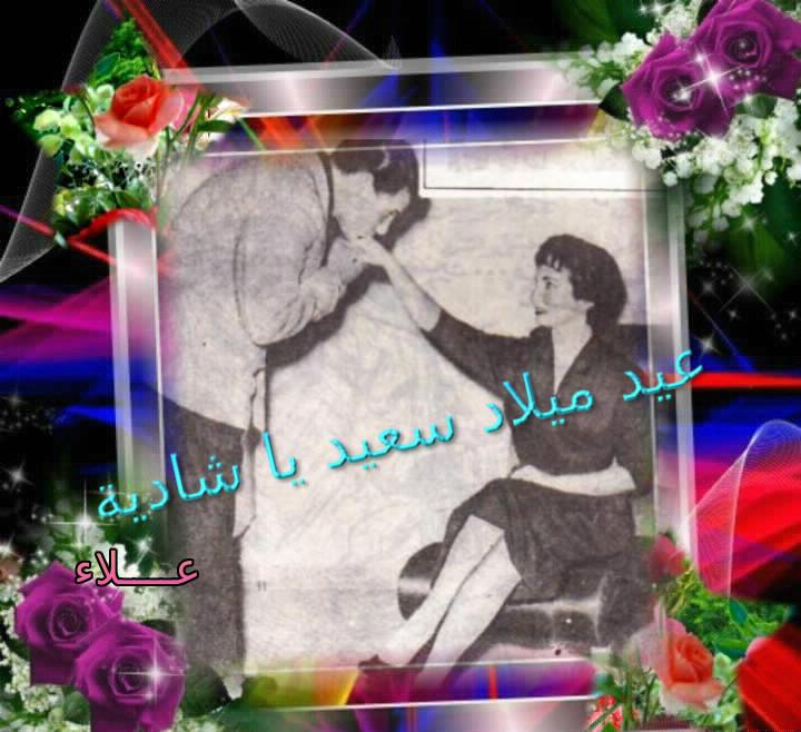 حليم وشادية من تصوير علاء 310