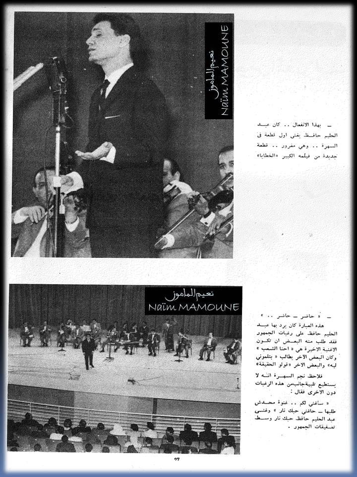 «العندليب».. في أوّل لقاء مع الجمهور المغربيّ! Oi_410