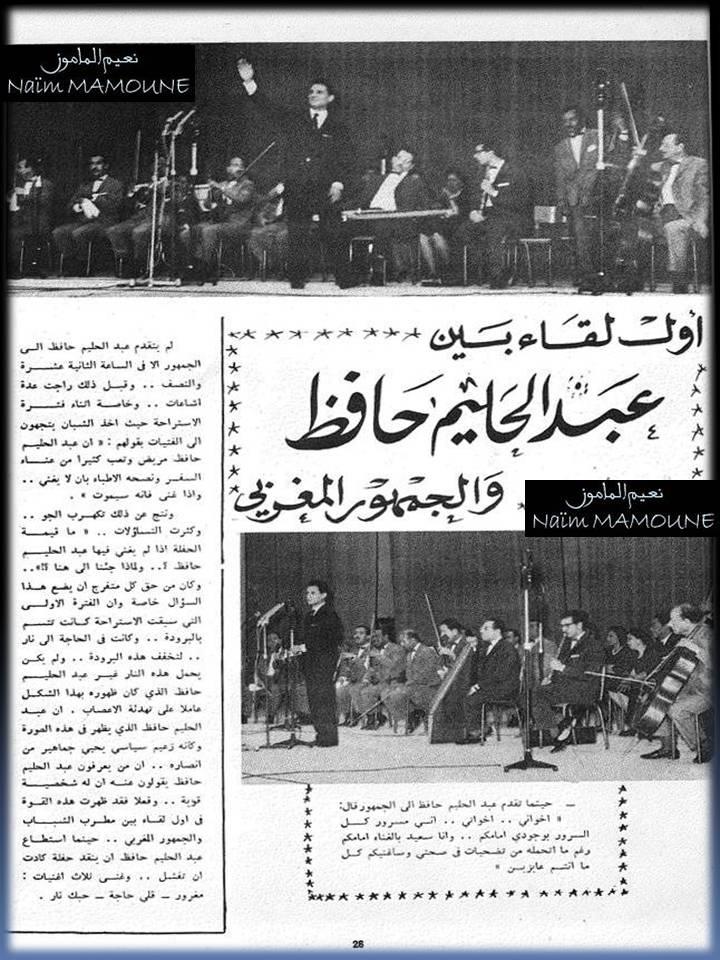 «العندليب».. في أوّل لقاء مع الجمهور المغربيّ! Oi_510