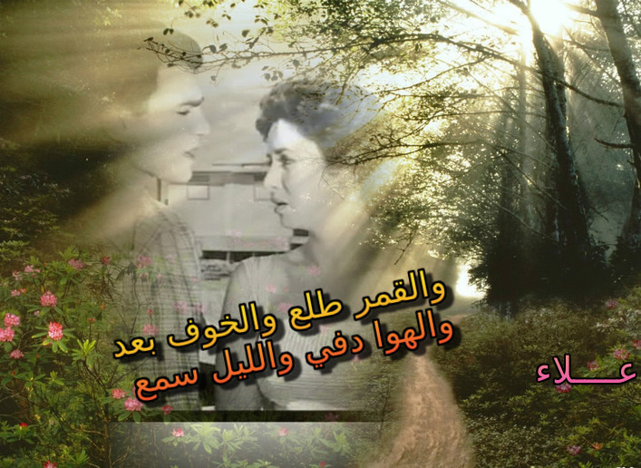 والقمر طلع والخوف بعد Uoio_o10