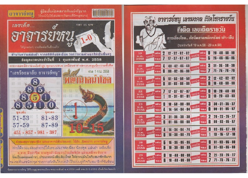 01-02-15 Thai Lottery Magazine Tips Ajannu10