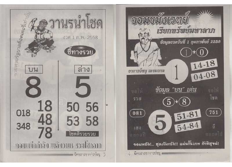 01-02-15 Thai Lottery Magazine Tips Ajannu11