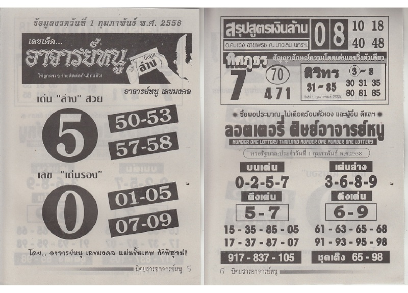 01-02-15 Thai Lottery Magazine Tips Ajannu12