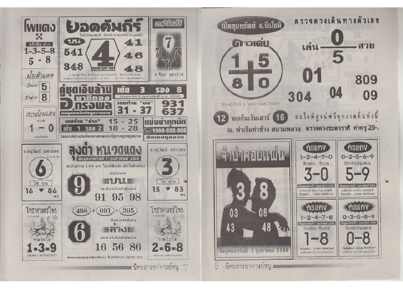 01-02-15 Thai Lottery Magazine Tips Ajannu13