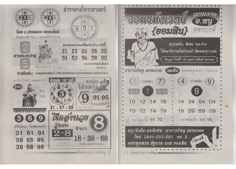 01-02-15 Thai Lottery Magazine Tips Ajannu14