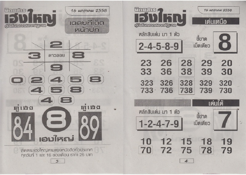 16-01-15 Thai Lottery Free Magazine Tips Heangy11