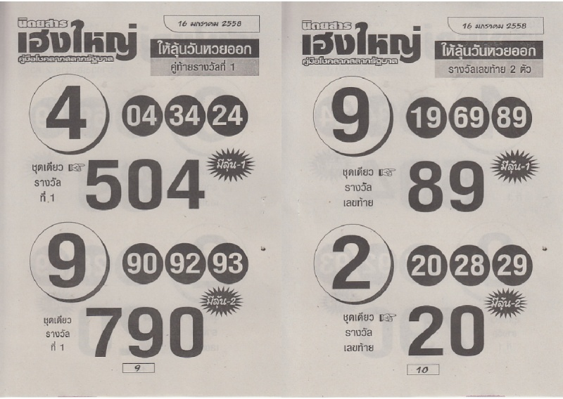 16-01-15 Thai Lottery Free Magazine Tips Heangy14