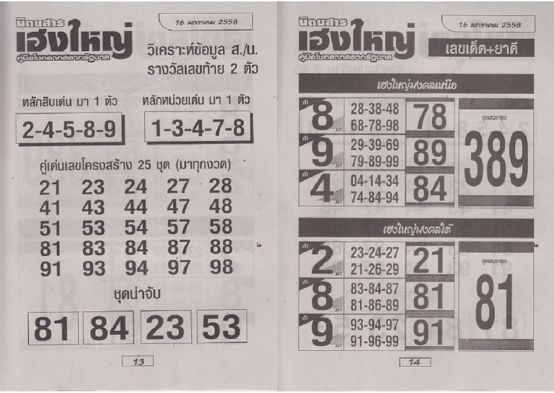 16-01-15 Thai Lottery Free Magazine Tips Heangy16