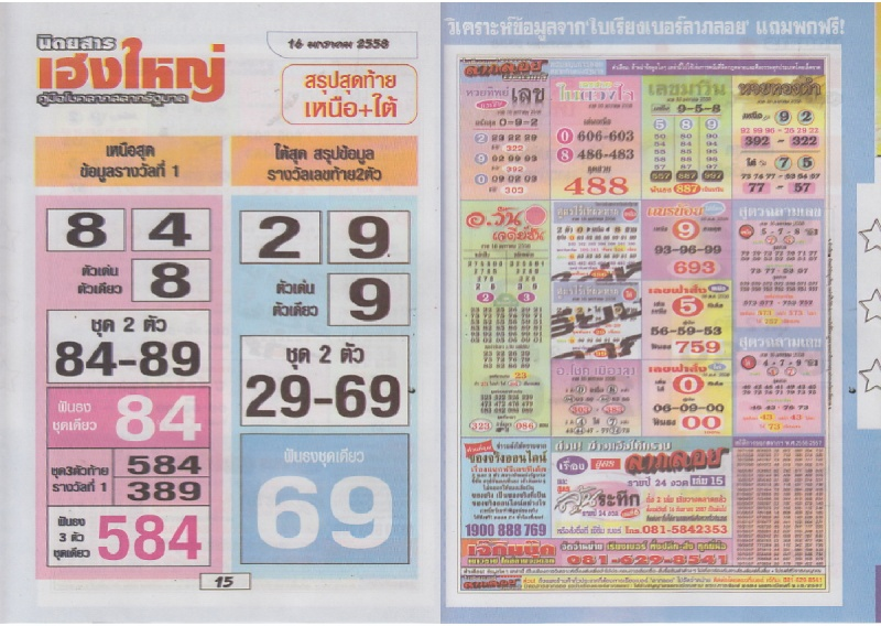 16-01-15 Thai Lottery Free Magazine Tips Heangy17