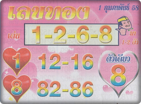 01-02-15 Thai Lottery Magazine Tips Lektho11