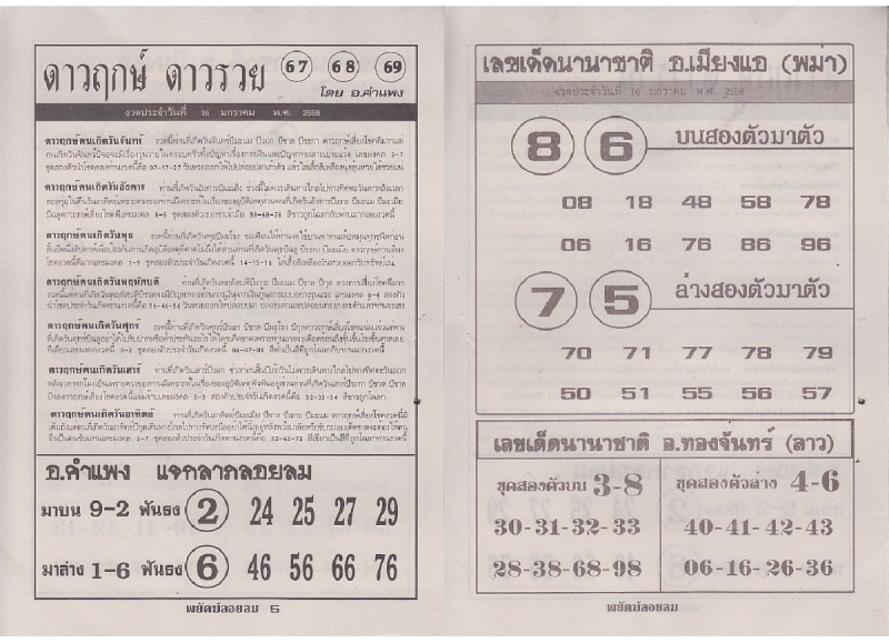 16-01-15 Thai Lottery Free Magazine Tips Payakl12