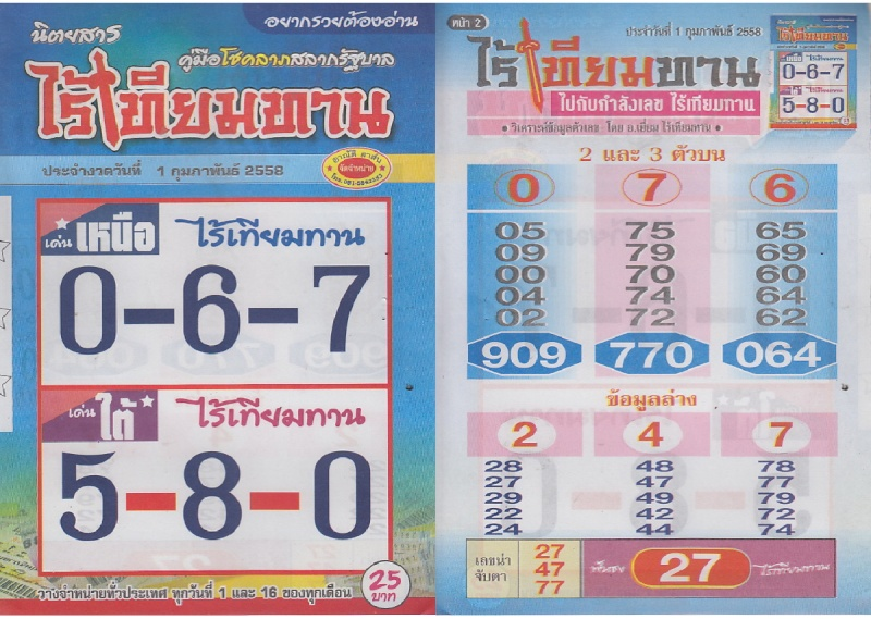 01-02-15 Thai Lottery Magazine Tips Raitie10