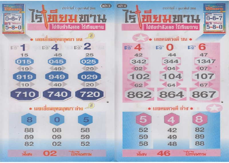 01-02-15 Thai Lottery Magazine Tips Raitie11