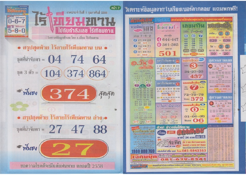 01-02-15 Thai Lottery Magazine Tips Raitie13