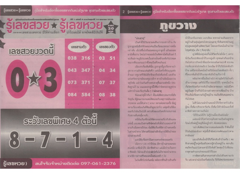 16-01-15 Thai Lottery Free Magazine Tips Ruelek10