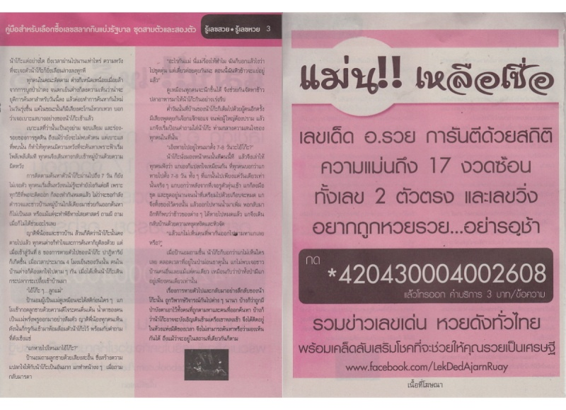 16-01-15 Thai Lottery Free Magazine Tips Ruelek11