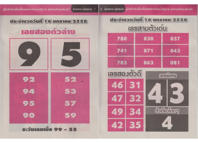 16-01-15 Thai Lottery Free Magazine Tips Ruelek13