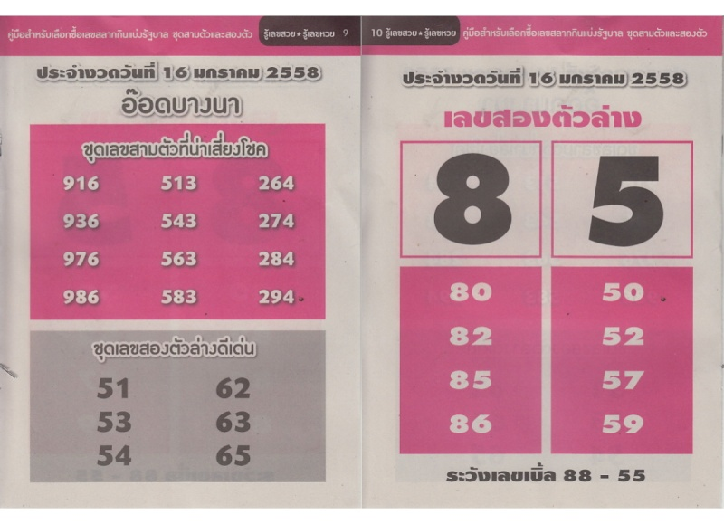 16-01-15 Thai Lottery Free Magazine Tips Ruelek14
