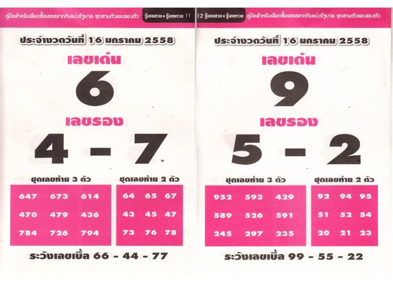 16-01-15 Thai Lottery Free Magazine Tips Ruelek15